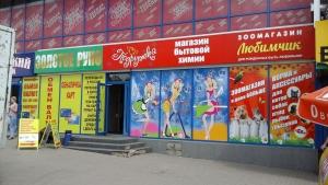 Вывески Донецк