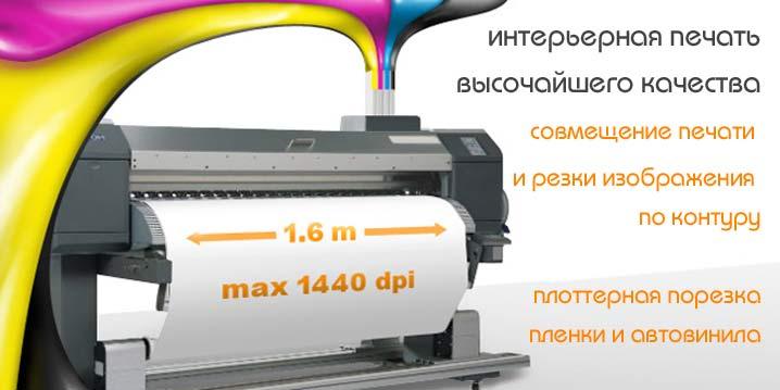 Интерьерная печать Донецк