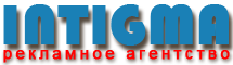 Intigma рекламное агентство