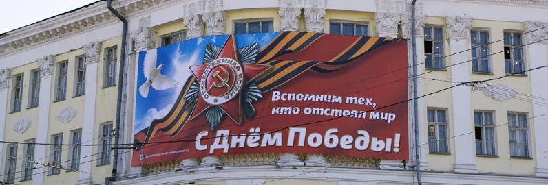 Баннер Донецк