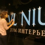 Объемные буквы Донецк, Макеевка