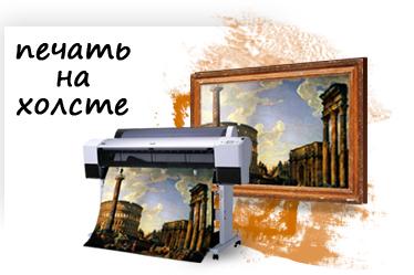 Печать на холсте Донецк